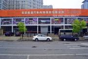 盛唐(中国)汽车内饰改装北京总公司