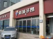 北京新城子昂汽车音响装饰有限公司