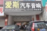 东莞市常平爱斯汽车音响专业改装