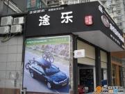 武汉途乐汽车影音馆