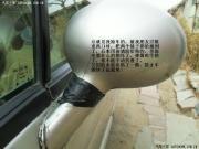 奇瑞QQ改装自己动手更换电动后视镜作业