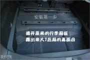 纳智捷大7改装第三排座椅作业