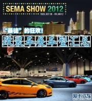 """""""暴徒""""的狂欢 2012美国SEMA改装车展"""