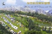 群雄逐鹿 第七届北京国际房车露营展览会