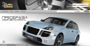 3D在线自主设计改装车网站介绍