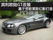 宾利欧陆GT改装 基于劳斯莱斯幻影打造