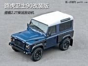 路虎卫士SUV改装版 搭载2.2T柴油发动机