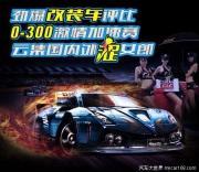 改装嘉年华 CLC冬交会,打造中国SEMA秀