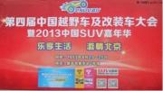 中国越野车展开幕 史上最硬的越野车展