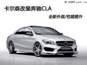 卡尔森改装奔驰CLA 全新外观/性能提升