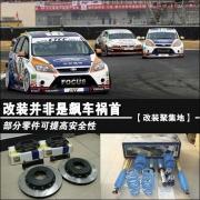 改装并非飙车祸首 部分零件可提高安全性