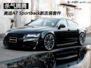 杀气腾腾 奥迪A7 Sportback新改装套件