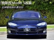 特斯拉Model S改装 去掉镀铬换朴素妆扮