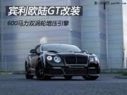 宾利欧陆GT改装 600马力双涡轮增压引擎