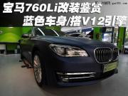 宝马760Li改装鉴赏 蓝色车身/搭V12引擎
