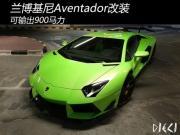 兰博基尼Aventador改装 可输出900马力