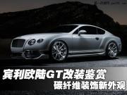 宾利欧陆GT改装鉴赏 碳纤维装饰新外观