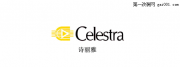 Celestra诗丽雅功放品牌、特点、价格、图片