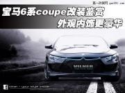 宝马6系coupe改装鉴赏 外观内饰更豪华