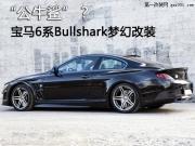 """公牛鲨""""?宝马6系Bullshark梦幻改装"""