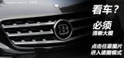 奔驰改装之巴博斯系列 实拍巴博斯35MR