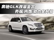 奔驰GLK改装鉴赏 外观/内饰/动力全升级