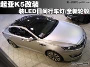 起亚K5改装 装LED日间行车灯/全新轮毂