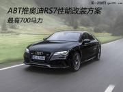 ABT推奥迪RS7性能改装方案 最高700马力