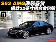 S63 AMG改装鉴赏 搭载22英寸铝合金轮毂