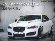 四排气/340马力 2M-Designs改装捷豹XF