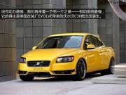 制动系统最强改装车——沃尔沃C30概念改装车