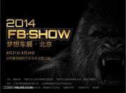 2014首届北京梦想车展(FB-SHOW)即将开幕