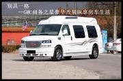 上海GMC商务之星豪华改装纵享房车生活