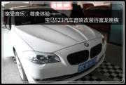 宝马523汽车音响改装百富龙贵族