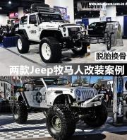 脱胎换骨 两款Jeep牧马人改装案例解析