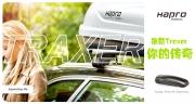 荷兰Hapro哈勃Traxer传奇4.7车顶行李箱 春节过年长途自驾回...