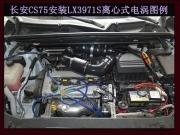 [动力引擎] 长安CS75提升动力节油汽车进气改装配件键程大功率水冷型离心式电动涡轮增压器LX3971S