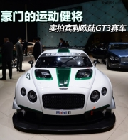 豪门的运动健将 实拍宾利欧陆GT3赛车