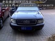 芜湖03年老奥迪A8大灯改装  大灯升级全新进口海拉5透镜
